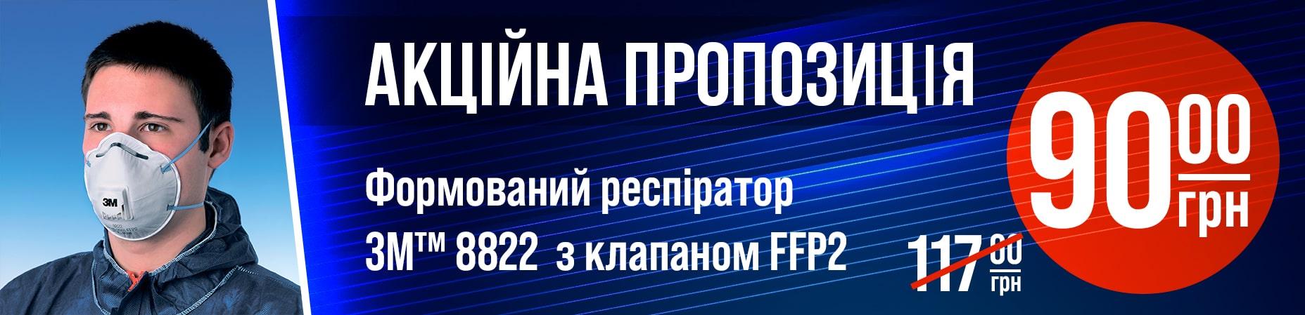 Формований респіратор 3М 8822 за 90 грн.